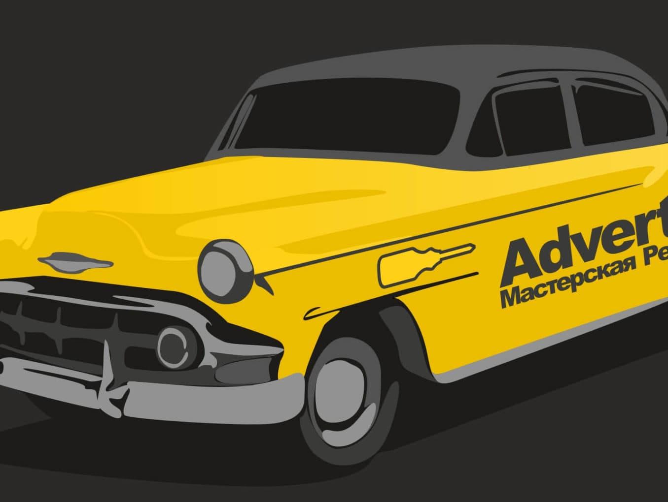 Зачем брендировать корпоративный автомобиль?
